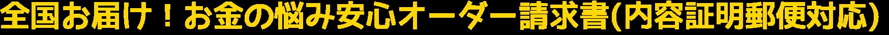 日本全国お届け!お金の悩みも安心簡単セミオーダーお金の請求書(内容証明郵便対応)販売店produce by オフィスナオ