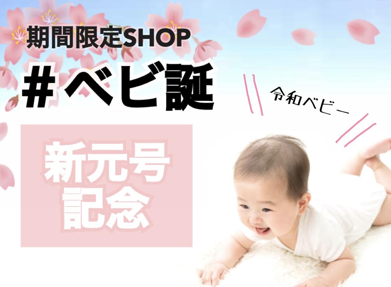 【期間限定】ベビ誕SHOP