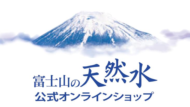 株式会社富士山の天然水 公式オンラインショップ