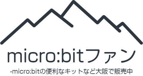 micro:bitファン(大阪から最短で当日発送)