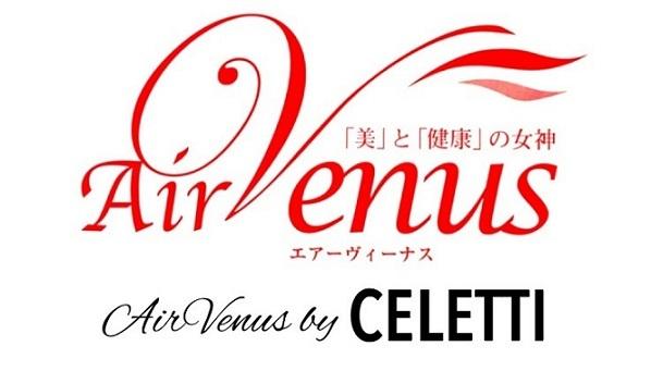 AirVenus by CELETTI 空気清浄活性機 オゾン発生・マイナスイオン エアーヴィーナス セレッティ