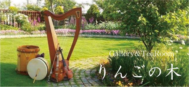 Gallery&TeaRoomりんごの木