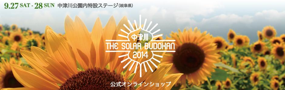 中津川 THE SOLAR BUDOKAN 公式オンラインストア
