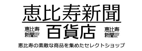 恵比寿新聞 百貨店