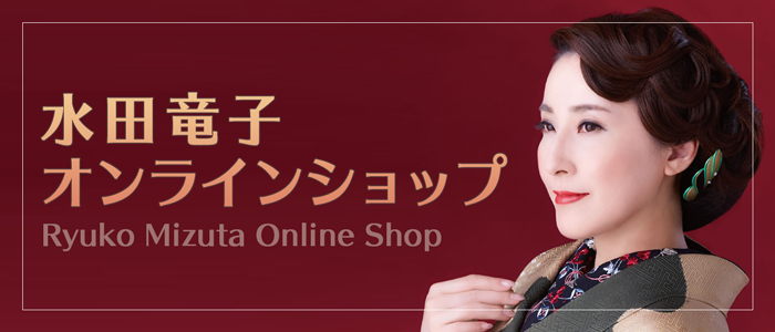 水田竜子 公式オンラインショップ