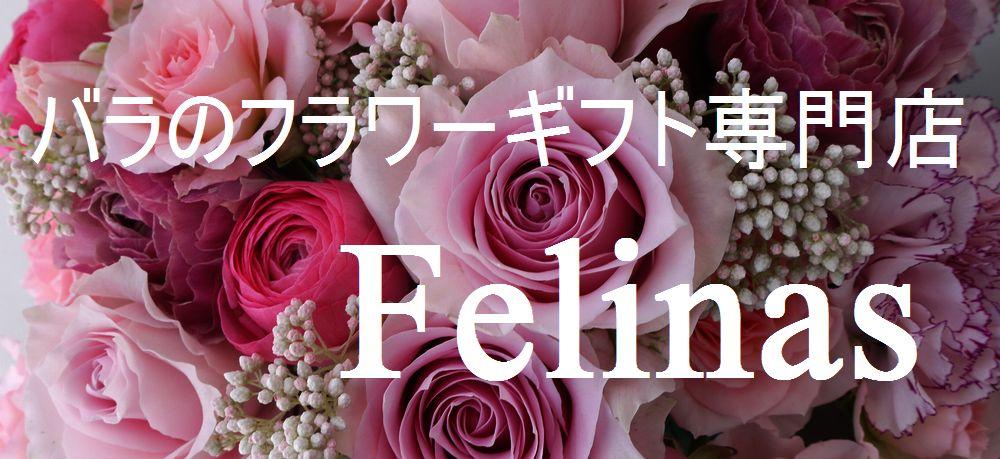 バラのフラワーギフト専門店 フェリナス 【Felinas】