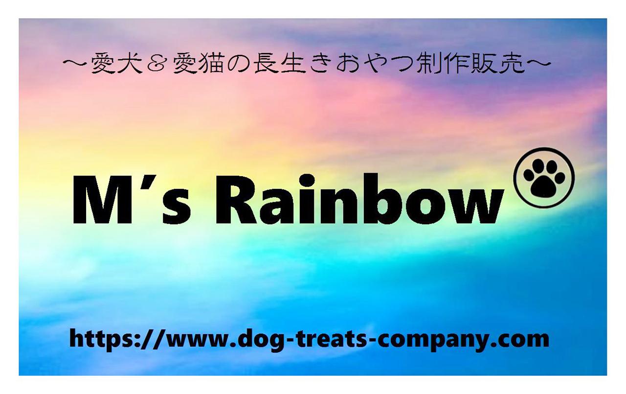 M's Rainbow  〜愛犬&愛猫の長生きおやつ〜