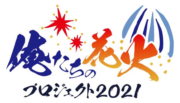 俺たちの花火プロジェクト2021