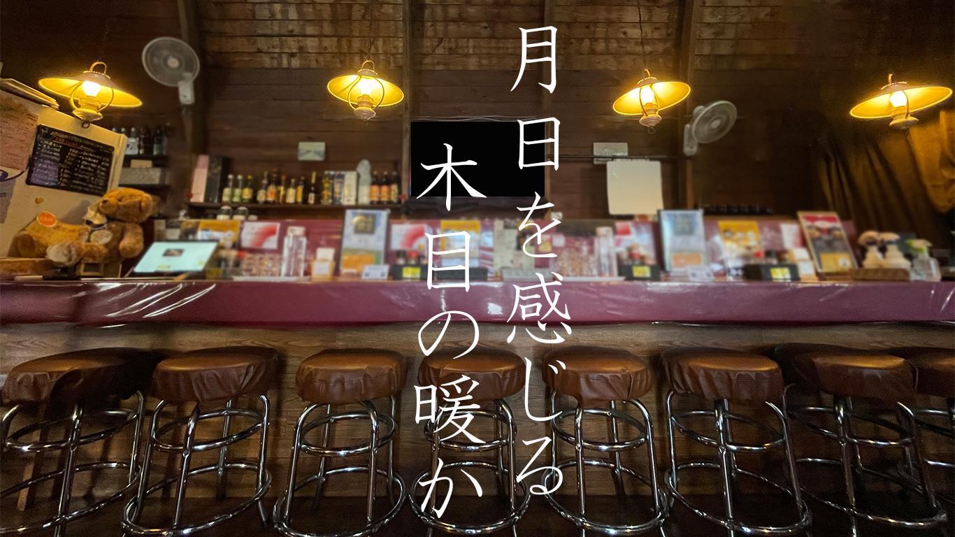 阿蘇 和み食堂