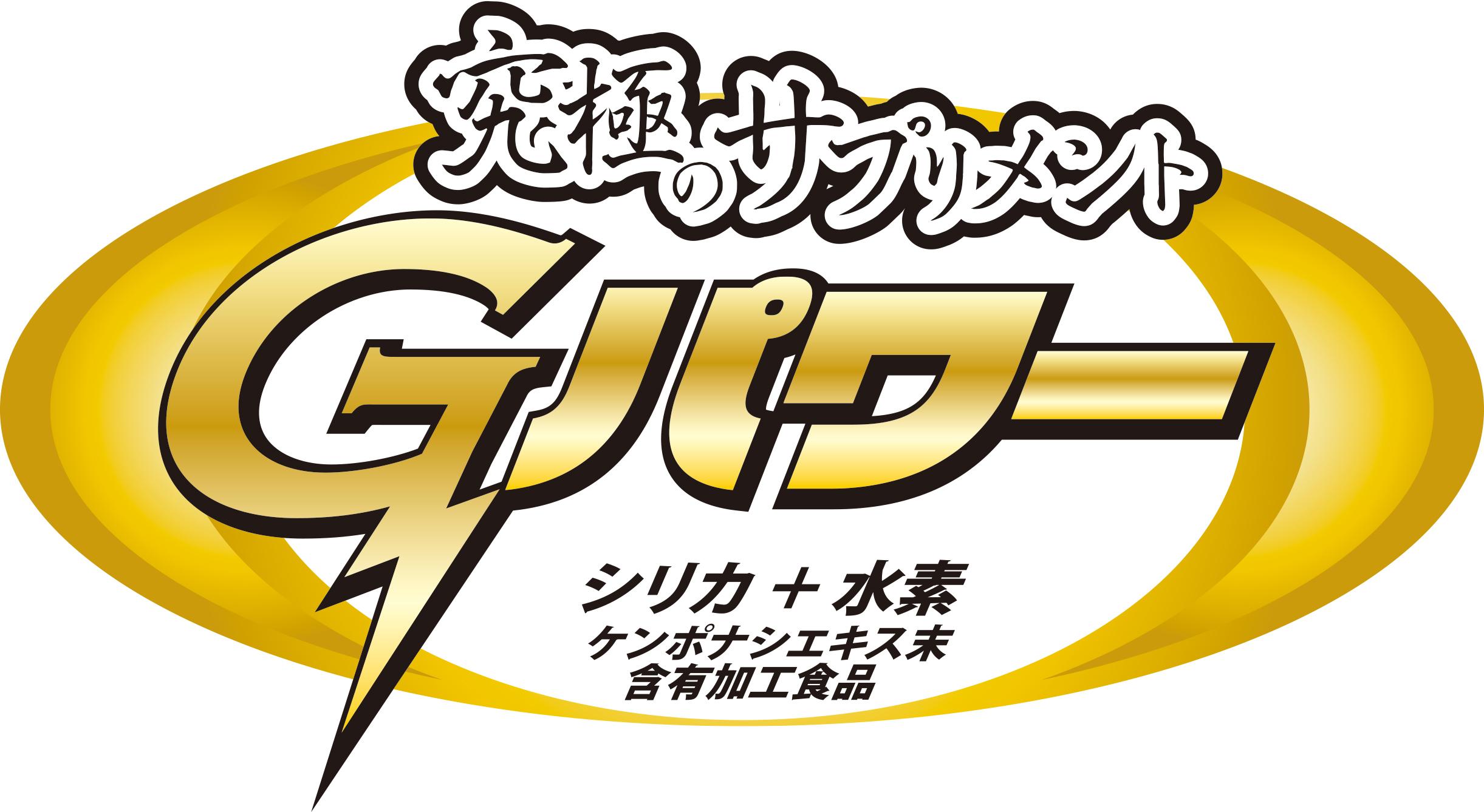 健康×美容・ツライ二日酔い スーパーサプリメント【Gパワー】
