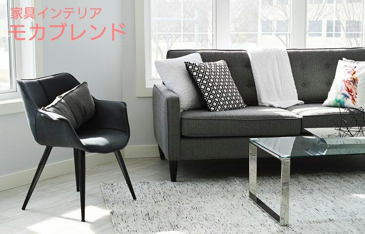 家具インテリア モカブレンド