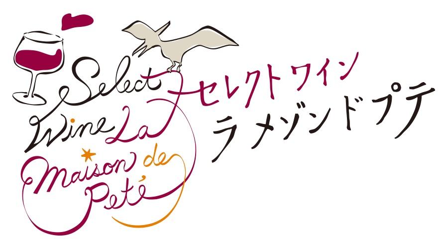 セレクトワイン ラメゾンド・プテ