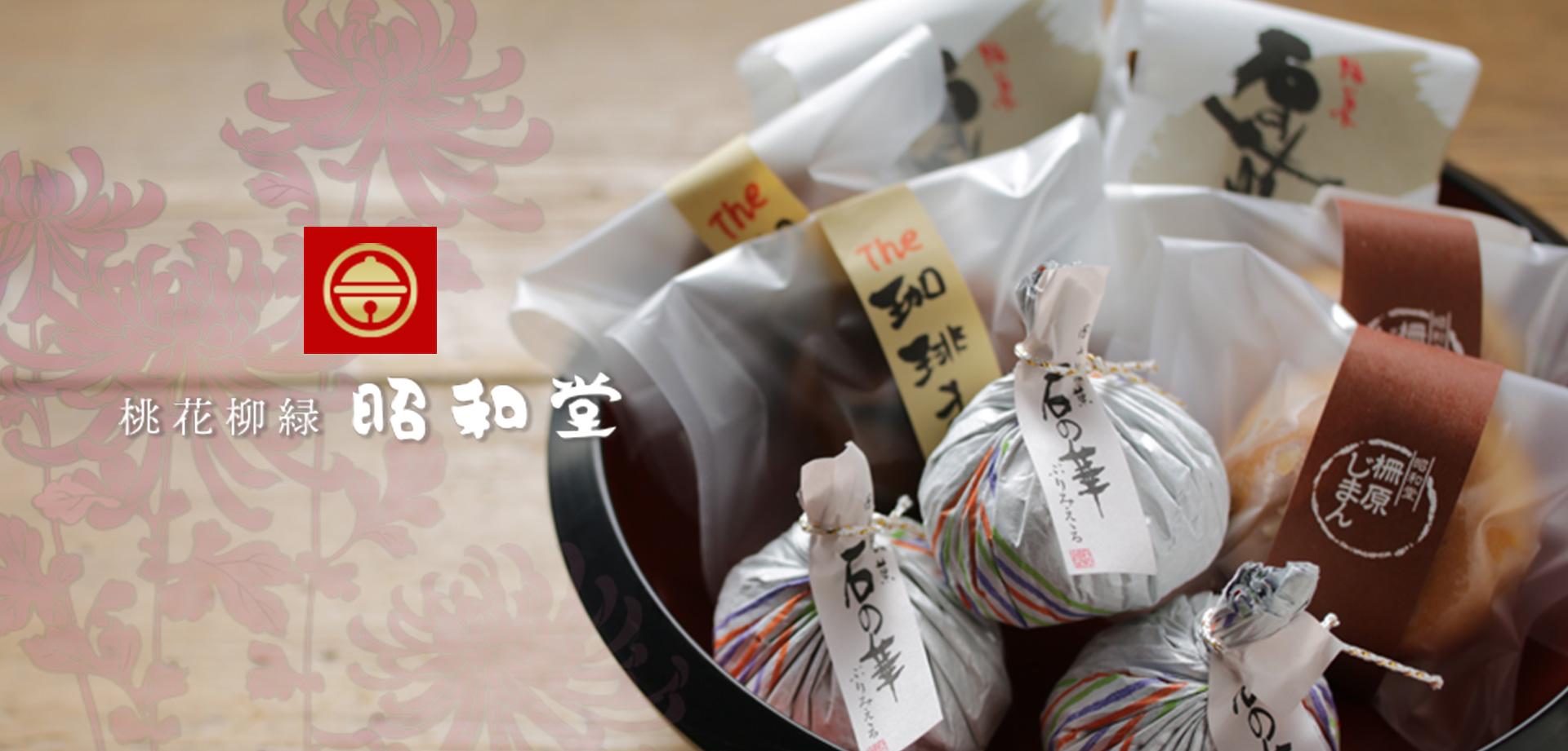 美咲町の和菓子屋さん 昭和堂
