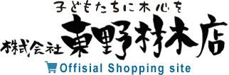 東野材木店 オフィシャルショップ