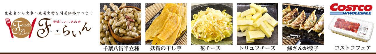 FoodsLINE-フーズライン- カニ 蟹しゃぶ 海鮮など全国の逸品をお得にお届け!