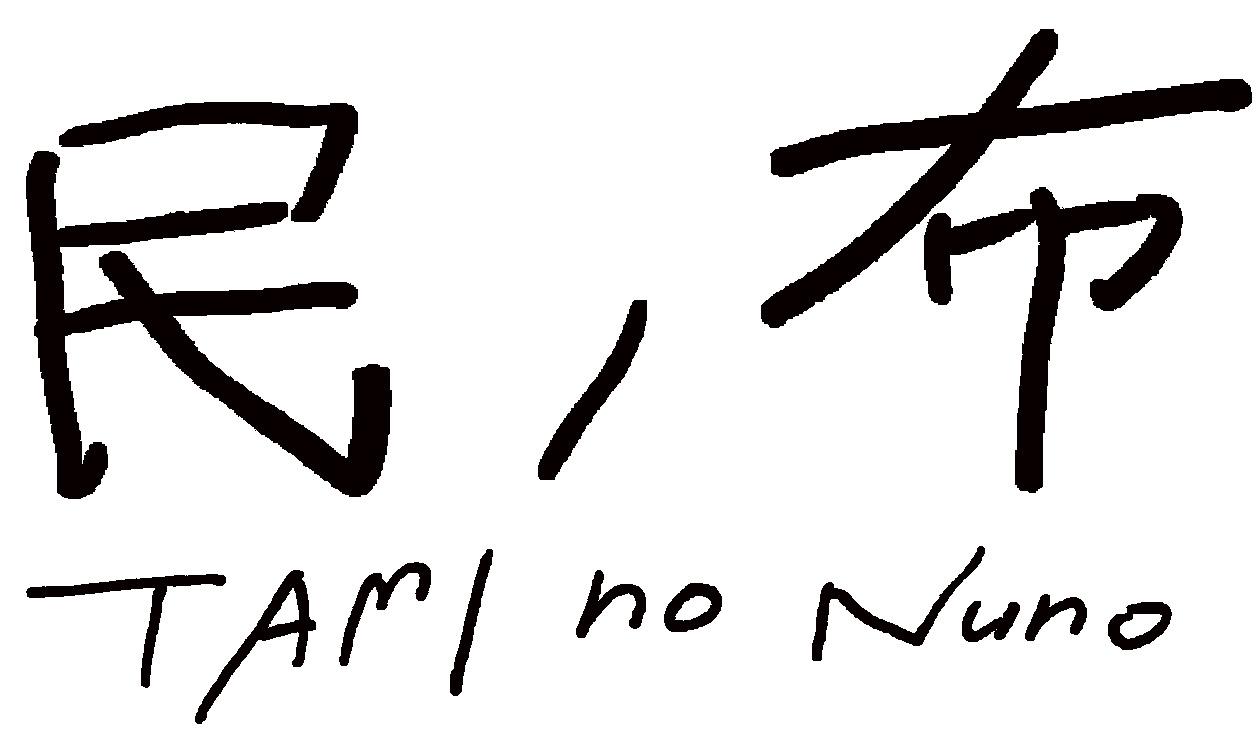 民ノ布 / Tami no Nuno