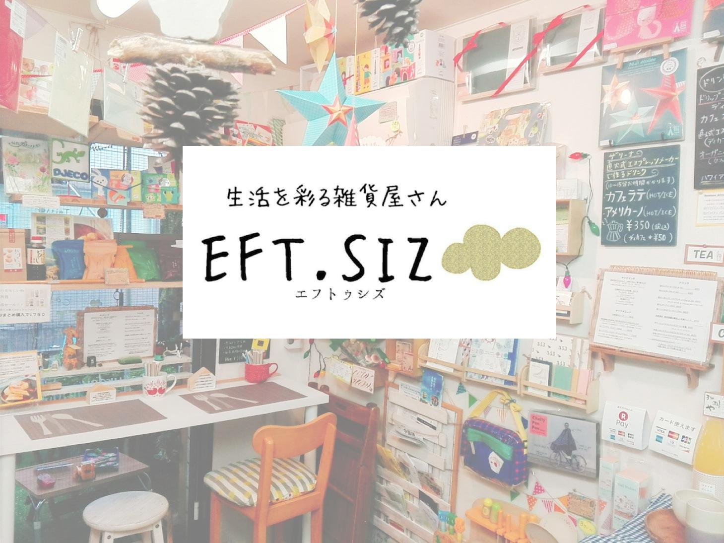 生活を彩る雑貨屋さん EFT.SIZ(エフトゥシズ)