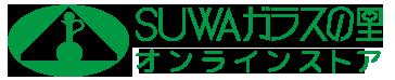 SUWAガラスの里オンラインストア