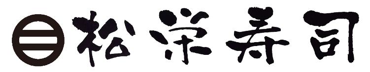 松栄寿司上田店