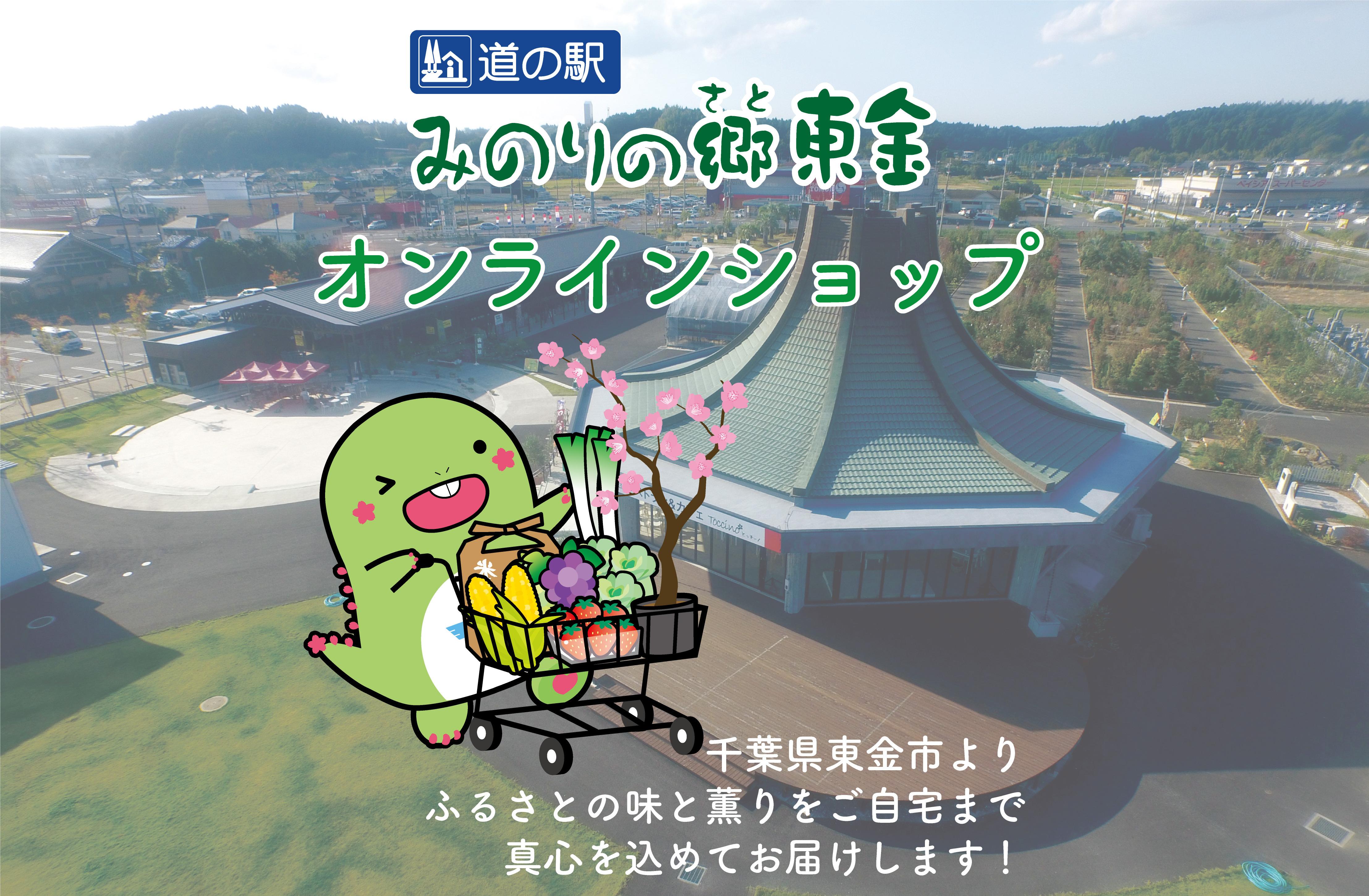 道の駅みのりの郷東金オンラインショップ