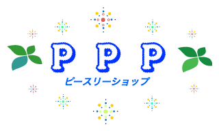 PPP (ピースリー)