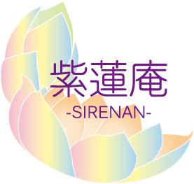 紫蓮庵SIRENAN