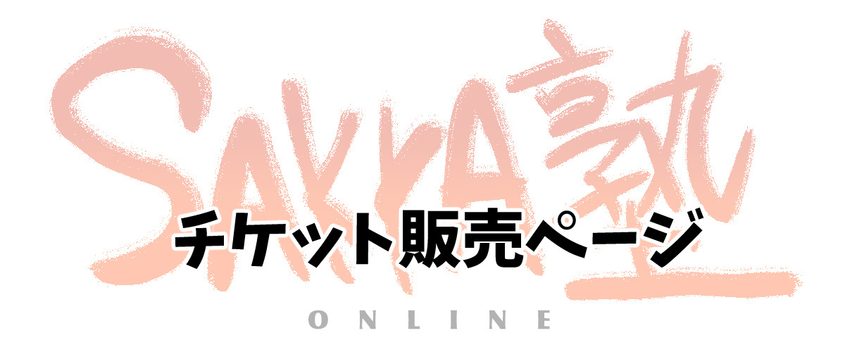 SAKKA塾 オンラインチケット 販売ページ