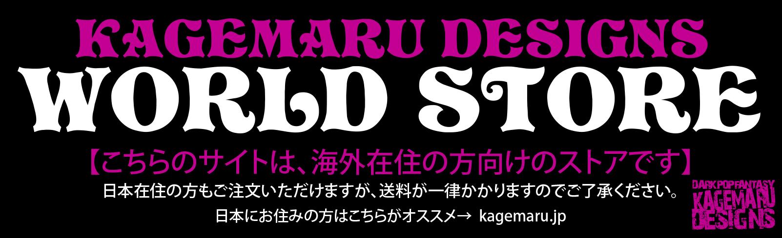 KD Online/WORLD Store(海外向け)