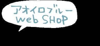 aoiroblue webShop アオ・アオ・アオ