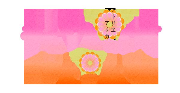 atelier arika.  アトリエアリカ.