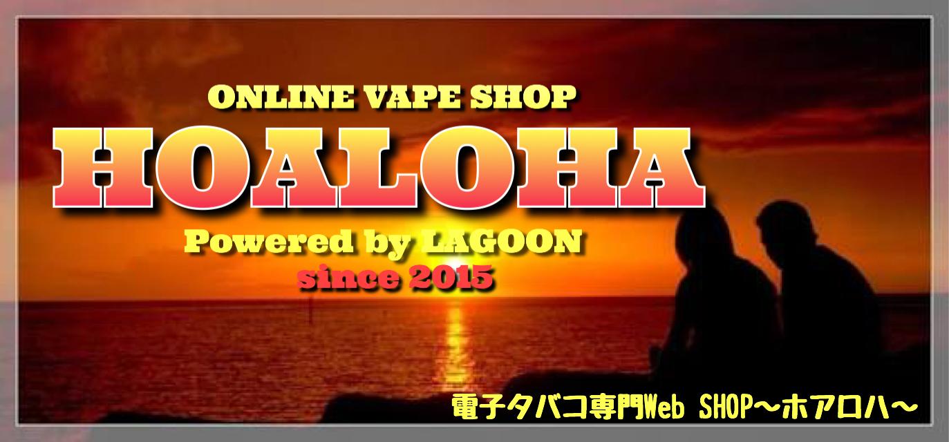 ONLINE VAPE SHOP  Hoaloha〜ホアロハ〜