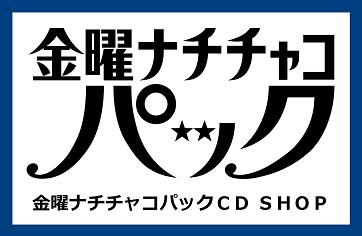 ☆★金曜ナチチャコパックCD SHOP★☆