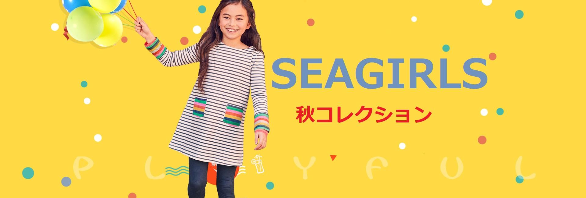 seagirls