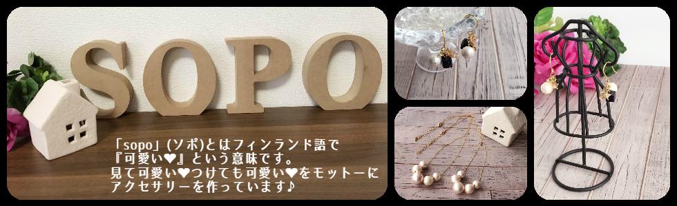 sopo*【ソポ】