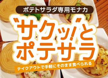 ポテトサラダ専用モナカ「サクッ!とポテサラ」通販ショップ - 丸藤製菓株式会社