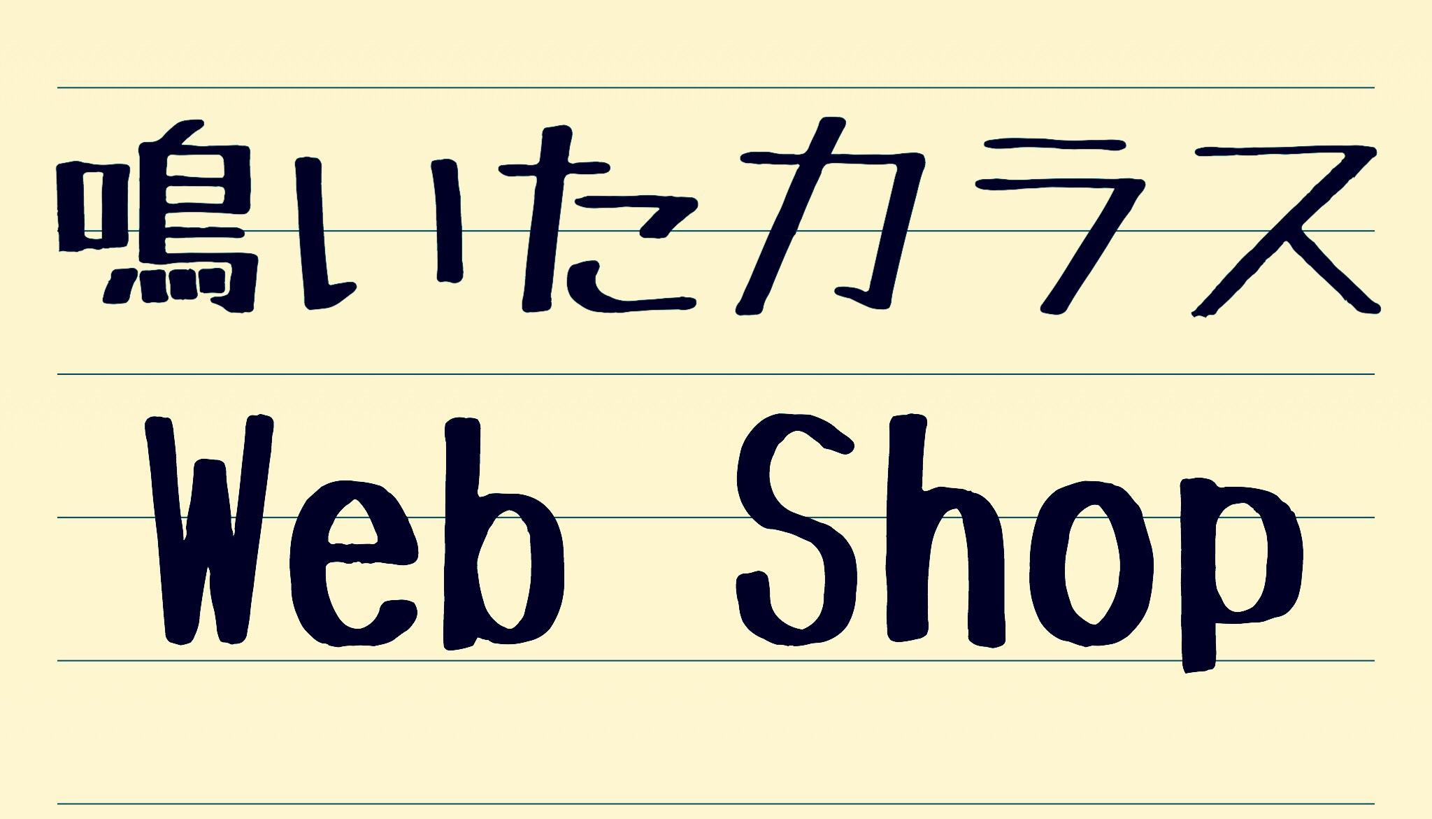 鳴いたカラスWebShop