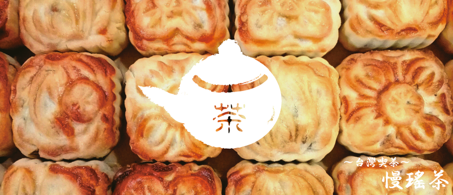 台灣喫茶 慢瑤茶