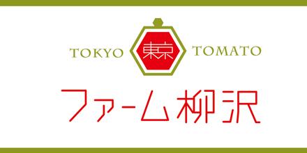 東京トマト