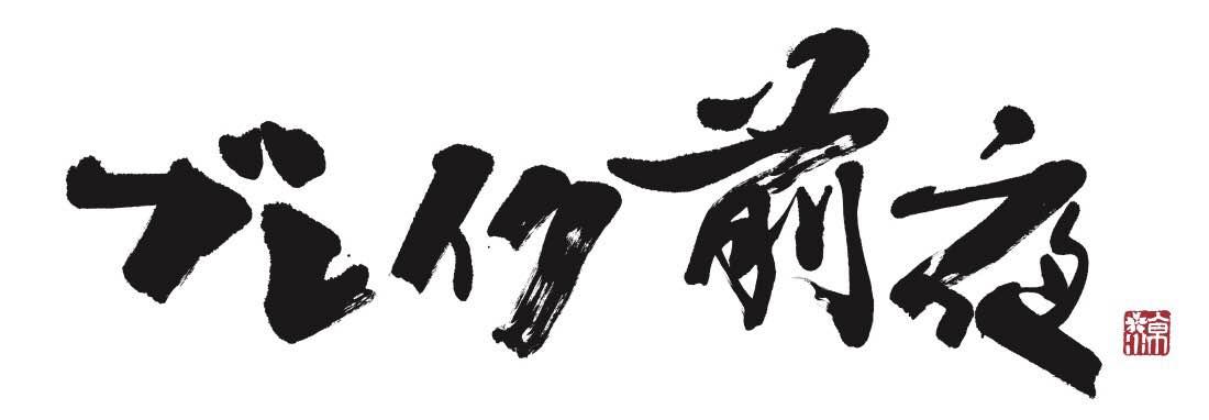 ブレイク前夜〜次世代の芸術家たち〜オフィシャルウェブギャラリー