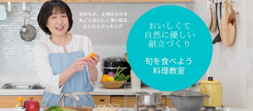 旬を食べよう料理教室