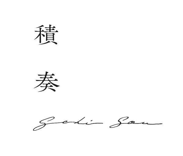 積奏 SEKI SOU オンラインショップ