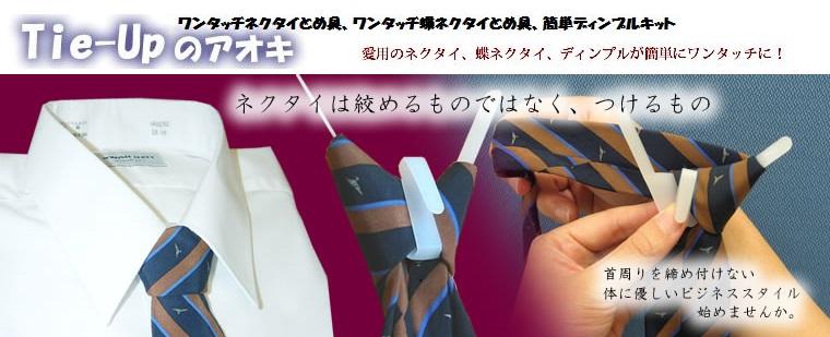 タイアップのアオキ(ワンタッチネクタイ留め具)ーBASE