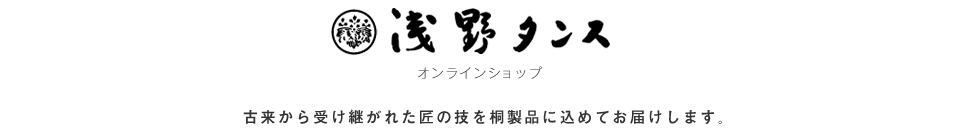浅野タンス - オンラインショップ