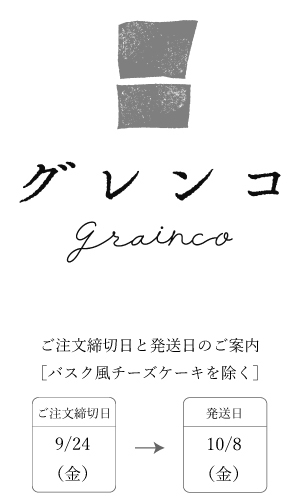 グレンコ [grainco]