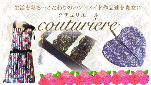 couturiere(クチュリエール)