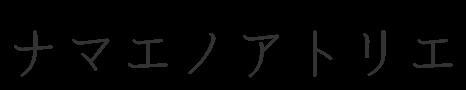 手作りお名前シールのお店  - ナマエノアトリエ -
