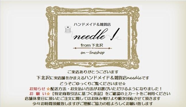 ハンドメイド&雑貨店needle