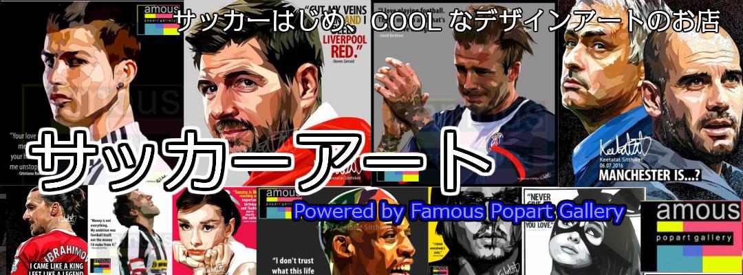 サッカーアート FootballArt Powered by Famous Pop Art