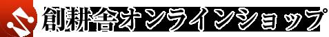 創耕舎オンラインショップ