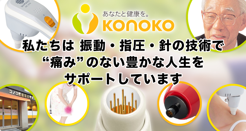 コノコ医療電機オンラインショップ